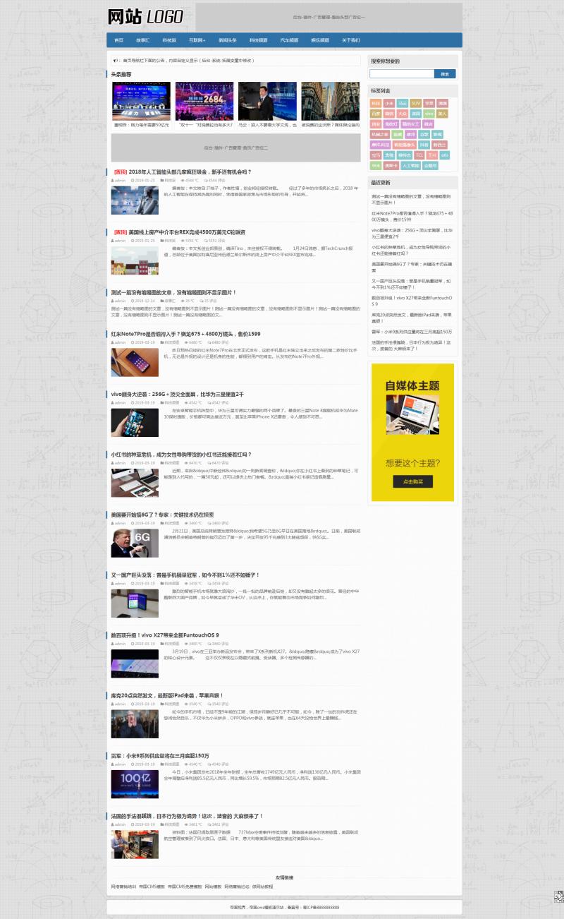 网站首页.jpg [DG-047]帝国CMS仿唐世军个人博客模板自适应模板 博客文章 第1张