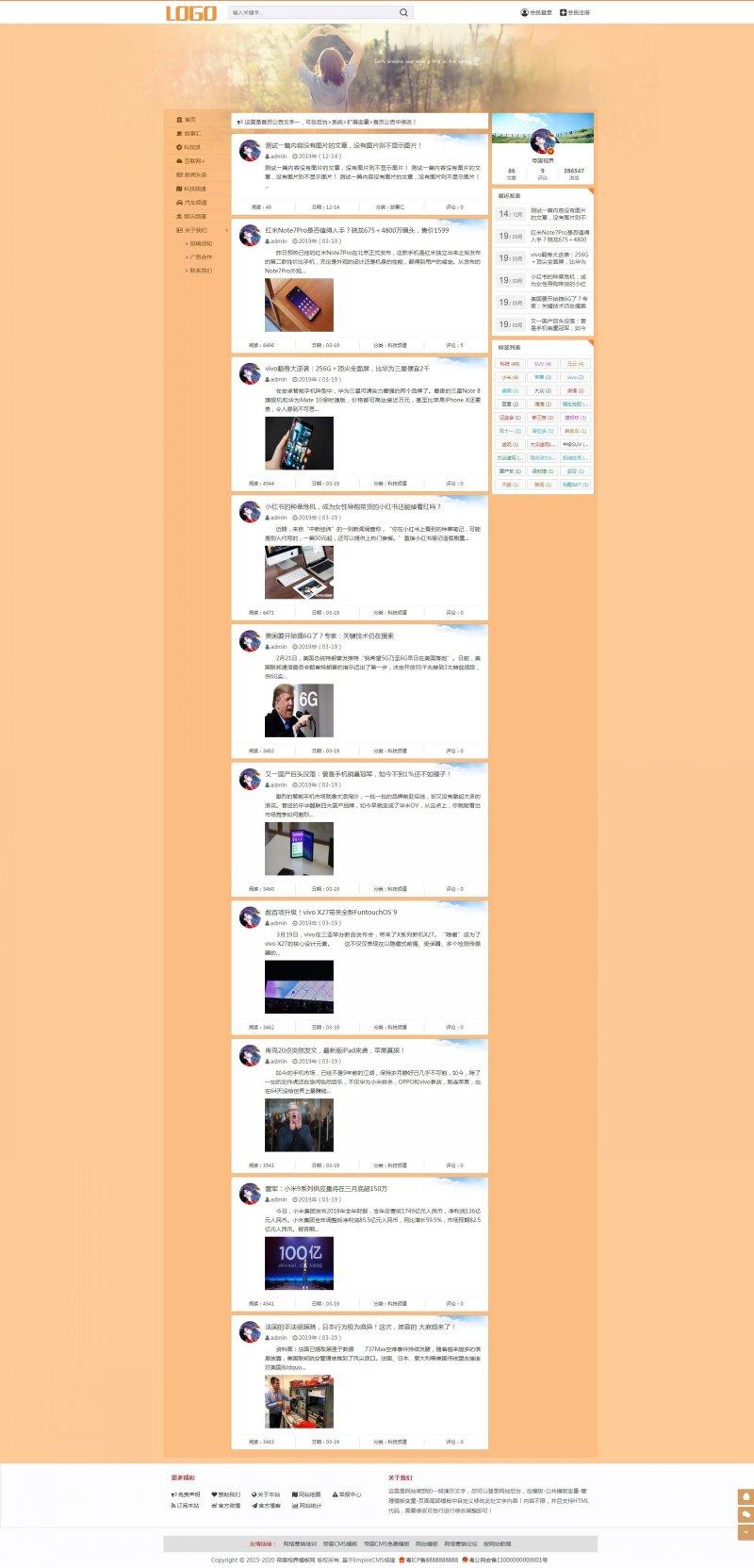 网站首页.jpg [DG-049]帝国CMS仿微博个人博客自适应资讯博客模板(带会员中心) 博客文章 第1张