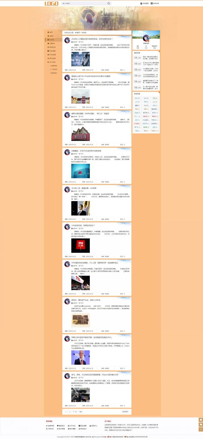 网站栏目.jpg [DG-049]帝国CMS仿微博个人博客自适应资讯博客模板(带会员中心) 博客文章 第2张