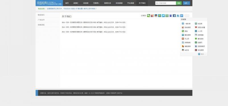 网站单页.jpg [DG-050]帝国CMS仿大前端经典蓝色自适应博客资讯模板(带会员中心) 博客文章 第4张