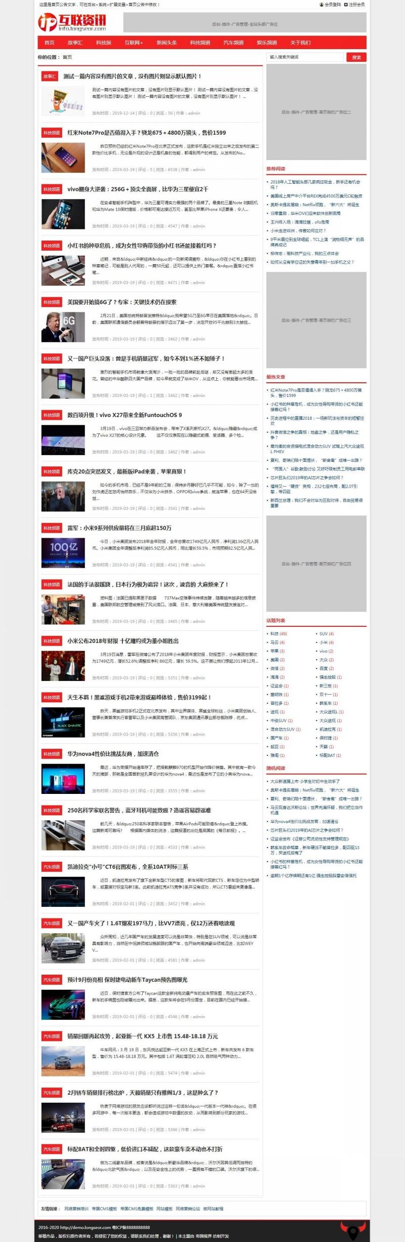 网站首页.jpg [DG-051]帝国CMS仿煎蛋网红色版经典新闻资讯模板(带会员中心) 免费模板 第1张
