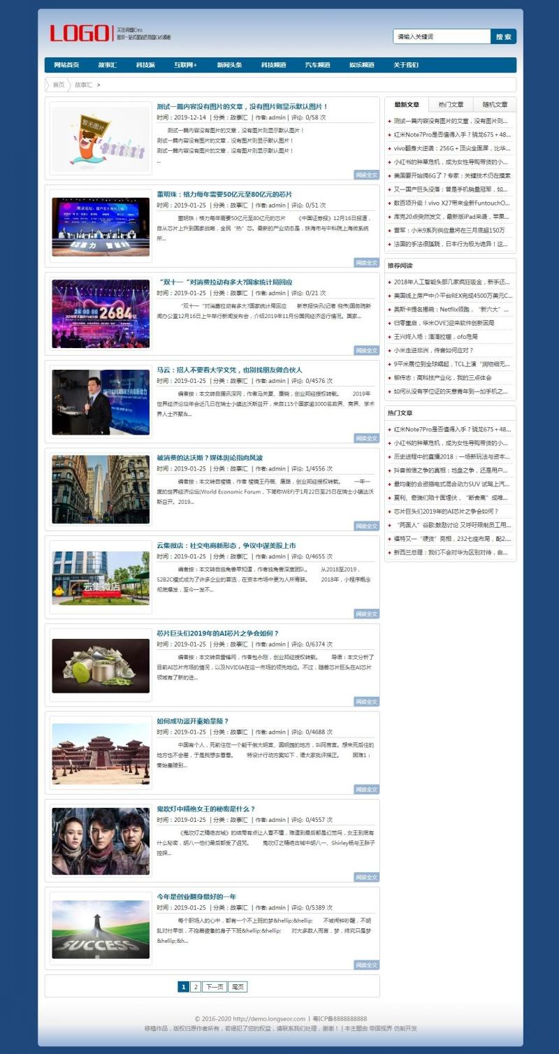 网站栏目.jpg [DG-052]帝国CMS经典深蓝色个人博客新闻资讯模板 博客文章 第2张