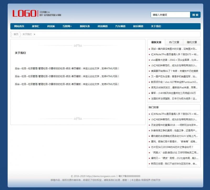 网站单页.jpg [DG-052]帝国CMS经典深蓝色个人博客新闻资讯模板 博客文章 第4张