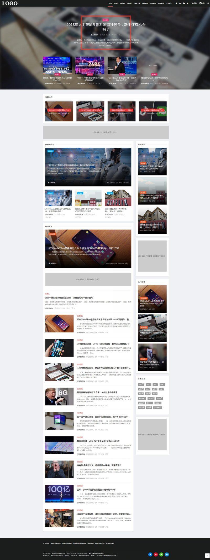网站首页.jpg [DG-053]帝国CMS黑色经典大气新闻资讯自适应网站模板(带会员中心) 新闻资讯 第1张