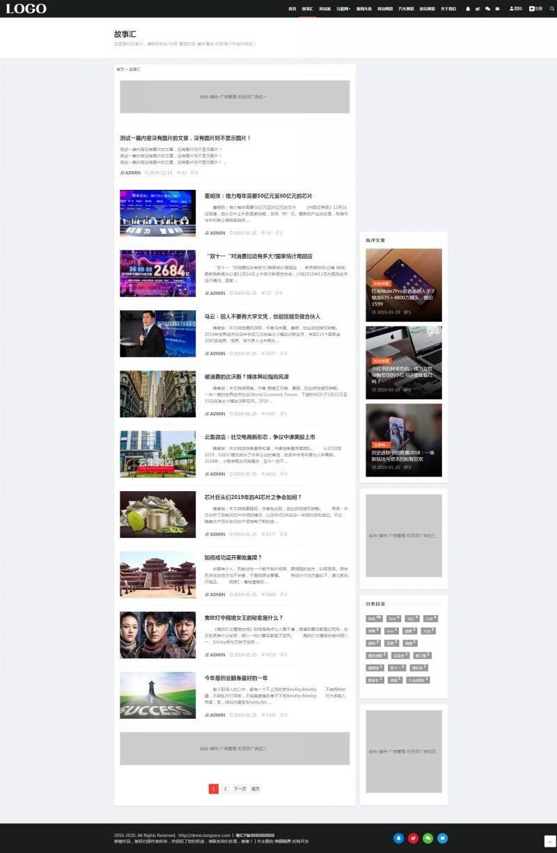 网站栏目.jpg [DG-053]帝国CMS黑色经典大气新闻资讯自适应网站模板(带会员中心) 新闻资讯 第2张