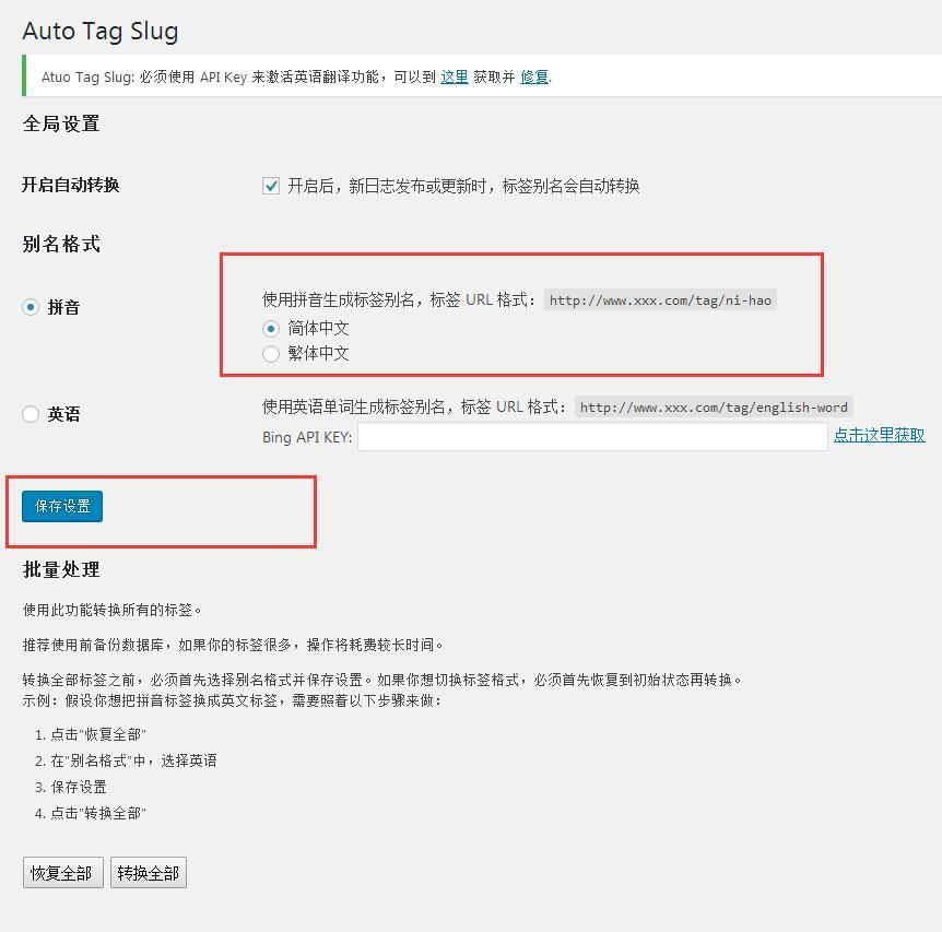网站首页.jpg WordPress伪静态插件标签tag中文URL转拼音插件Auto Tag Slug 插件 第1张