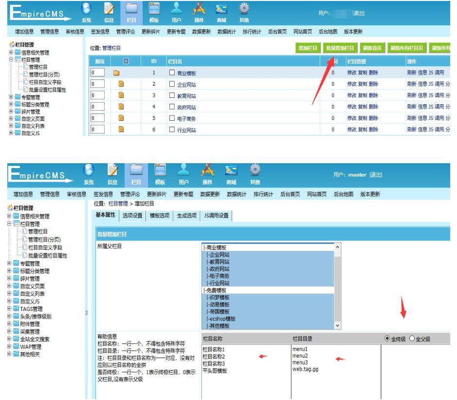 网站首页.jpg 帝国CMS批量添加栏目插件免费下载(适合7.0/7.2/7.5) 帝国CMS插件 第1张