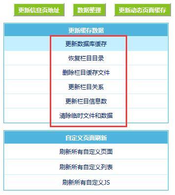 网站栏目.jpg 帝国CMS批量添加栏目插件免费下载(适合7.0/7.2/7.5) 帝国CMS插件 第2张