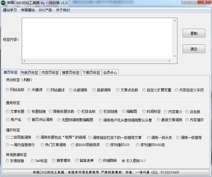 帝国CMS仿站标签工具箱1.0(帝国cms仿站工具箱) 精品软件