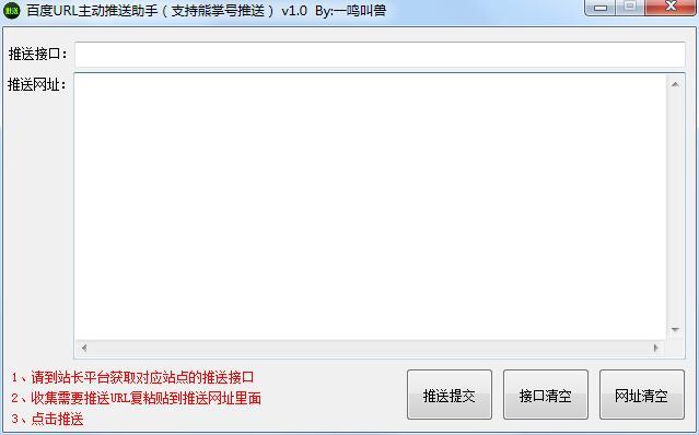 百度URL主动推送助手1.0(支持熊掌号接口推送) 精品软件