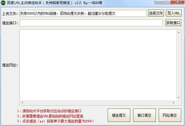 百度URL主动推送助手2.0(支持熊掌号接口推送) 精品软件