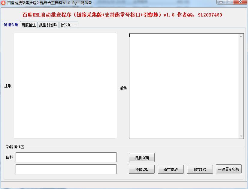 百度URL推送(网页链接提取+百度主动推送+批量引蜘蛛)v1.0 精品软件 第1张