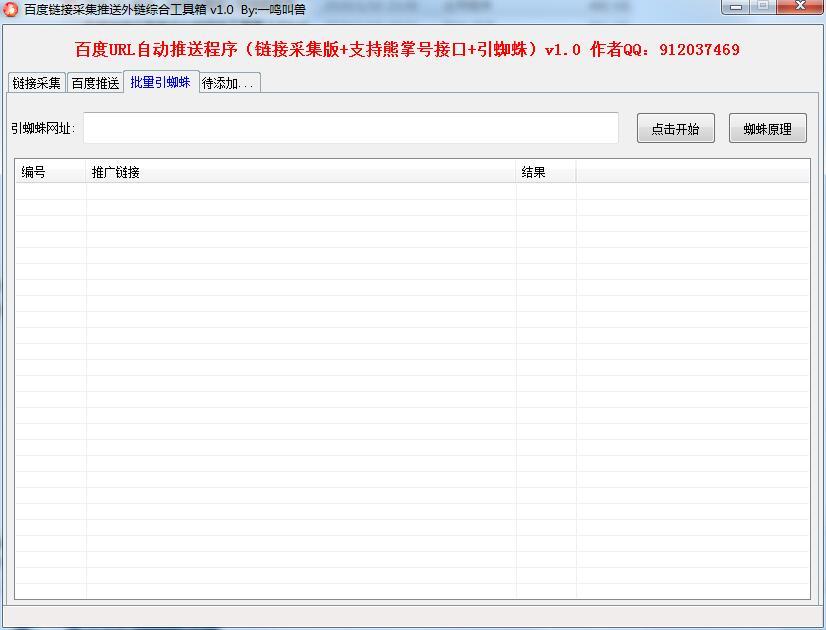 百度URL推送(网页链接提取+百度主动推送+批量引蜘蛛)v1.0 精品软件 第3张