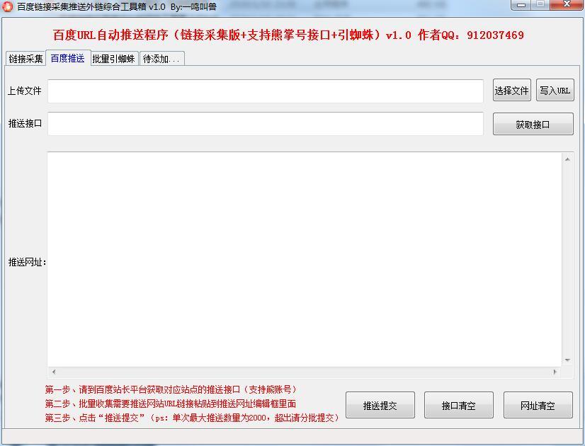 百度URL推送(网页链接提取+百度主动推送+批量引蜘蛛)v1.0 精品软件 第2张