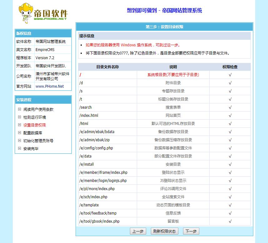 帝国cms常规安装详细教程(带数据恢复教程)2019更新版 帝国CMS教程 第3张
