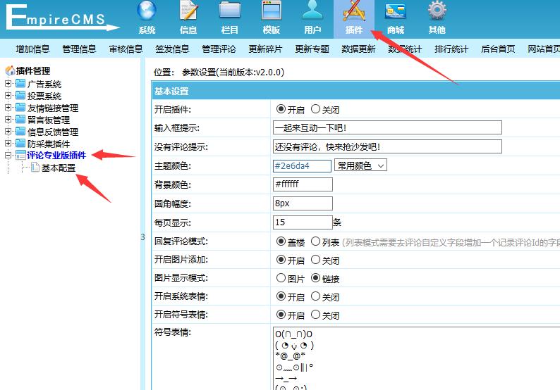 帝国CMS万能评论插件utf-8版(帝国cms主题评论插件) 帝国CMS插件 第2张