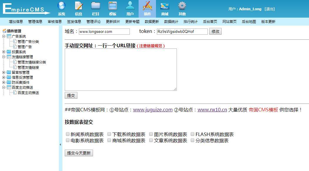 帝国CMS百度主动推送简易开发版(半自动提交) 帝国CMS插件