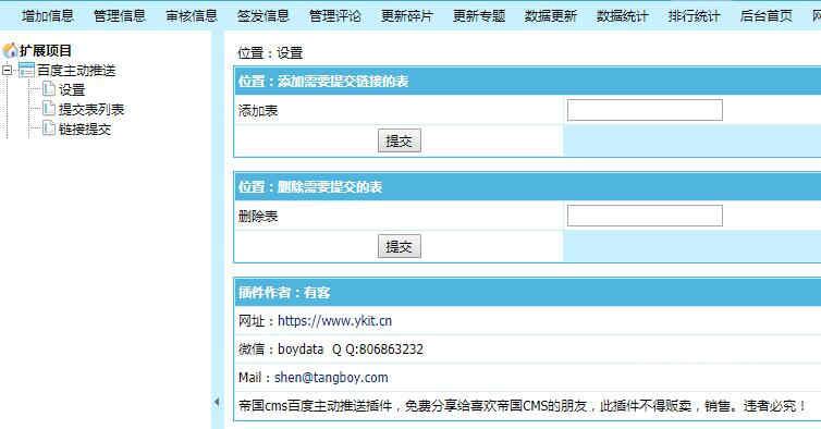 帝国cms百度主动推送插件7.27.5免费分享 (支持MIP,熊掌,链接推送) 帝国CMS插件 第1张