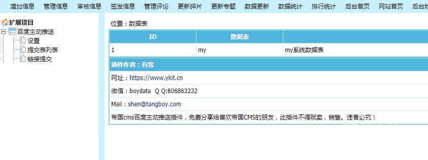 帝国cms百度主动推送插件7.27.5免费分享 (支持MIP,熊掌,链接推送) 帝国CMS插件 第2张