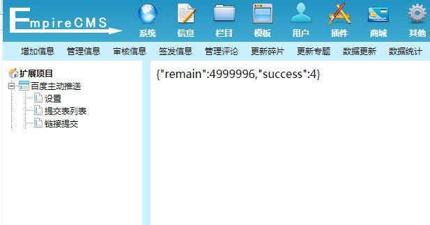 帝国cms百度主动推送插件7.27.5免费分享 (支持MIP,熊掌,链接推送) 帝国CMS插件 第4张