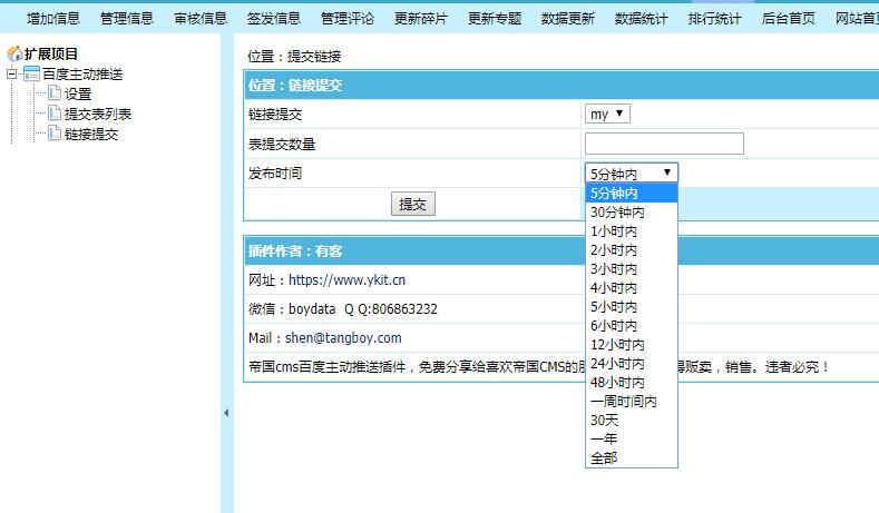 帝国cms百度主动推送插件7.27.5免费分享 (支持MIP,熊掌,链接推送) 帝国CMS插件 第3张