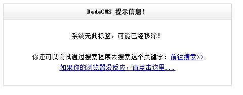 DedeCMS织梦Tags标签页制作教程完整版 帝国CMS教程