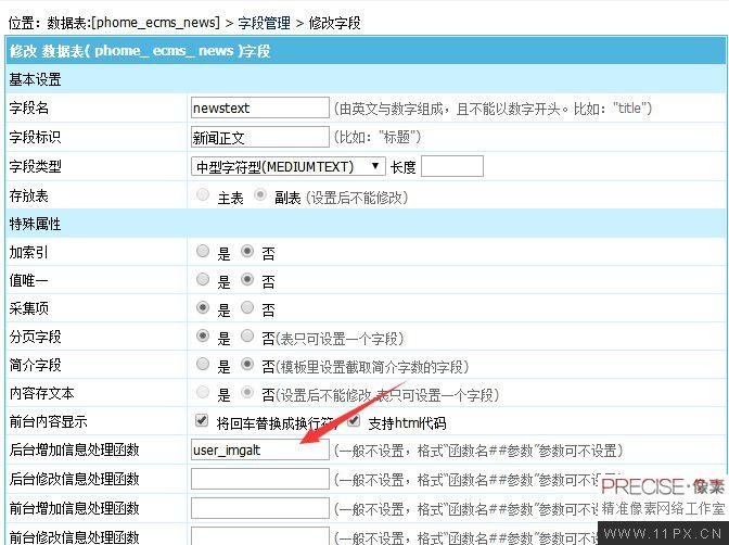 帝国cms自动把内容图片的alt和title替换为标题 帝国CMS教程