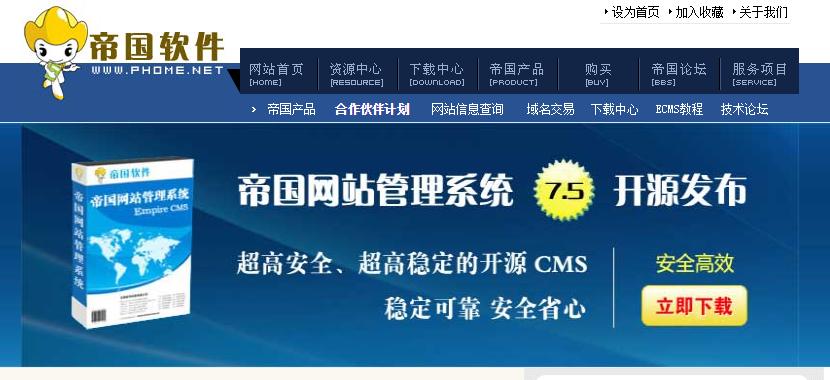 织梦CMS数据转帝国CMS教程 织梦CMS数据转帝国CMS教程 帝国笔记 第2张 织梦CMS数据转帝国CMS教程 帝国CMS教程 第2张