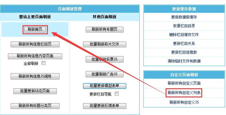 """更改帝国CMS""""数据更新""""中的""""刷新首页""""为""""刷新所有自定义列表""""的教程 帝国CMS教程"""