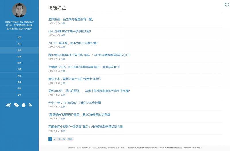 网站栏目(极简).jpg [DG-055]帝国CMS蓝色个人博客文章资讯模板(带四种不同列表展示风格) 博客文章 第3张
