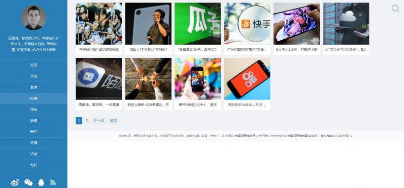 网站栏目(纯图).jpg [DG-055]帝国CMS蓝色个人博客文章资讯模板(带四种不同列表展示风格) 博客文章 第4张