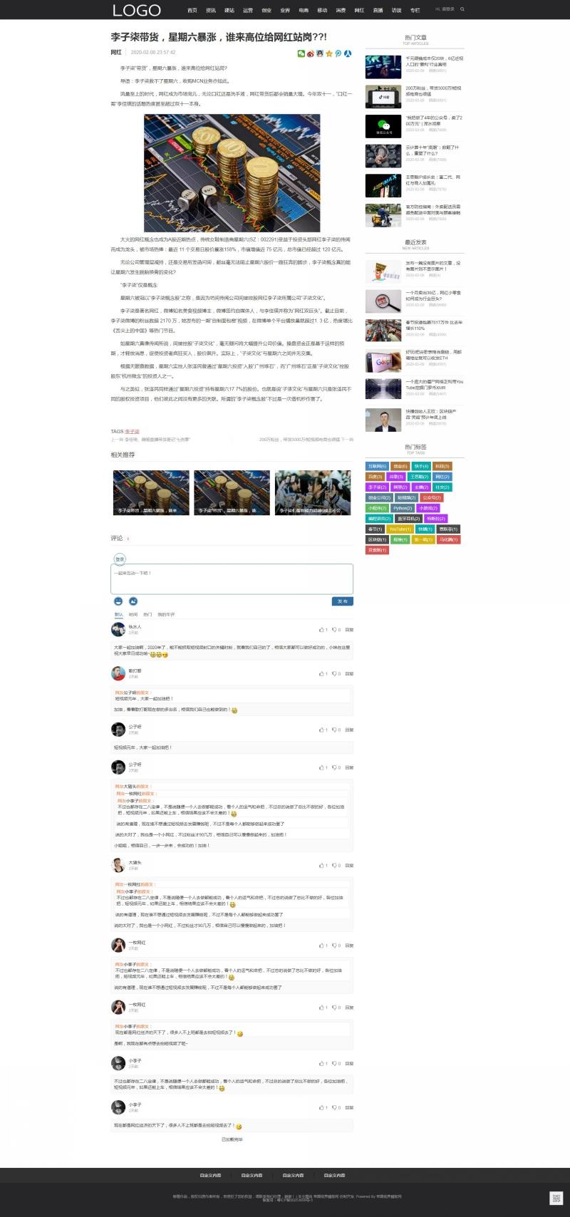 文章内容页.jpg [DG-057]帝国CMS高端大气黑色自媒体新闻资讯个人博客模板(带会员中心) 新闻资讯 第3张