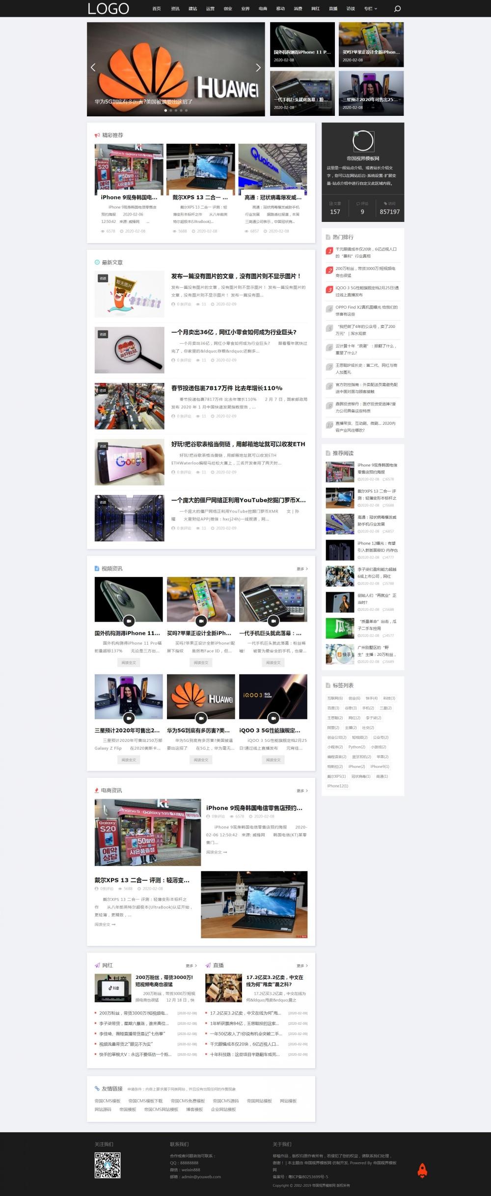 网站首页.jpg [DG-058]帝国CMS模板经典黑色新闻资讯自媒体资讯网站模板 新闻资讯 第1张