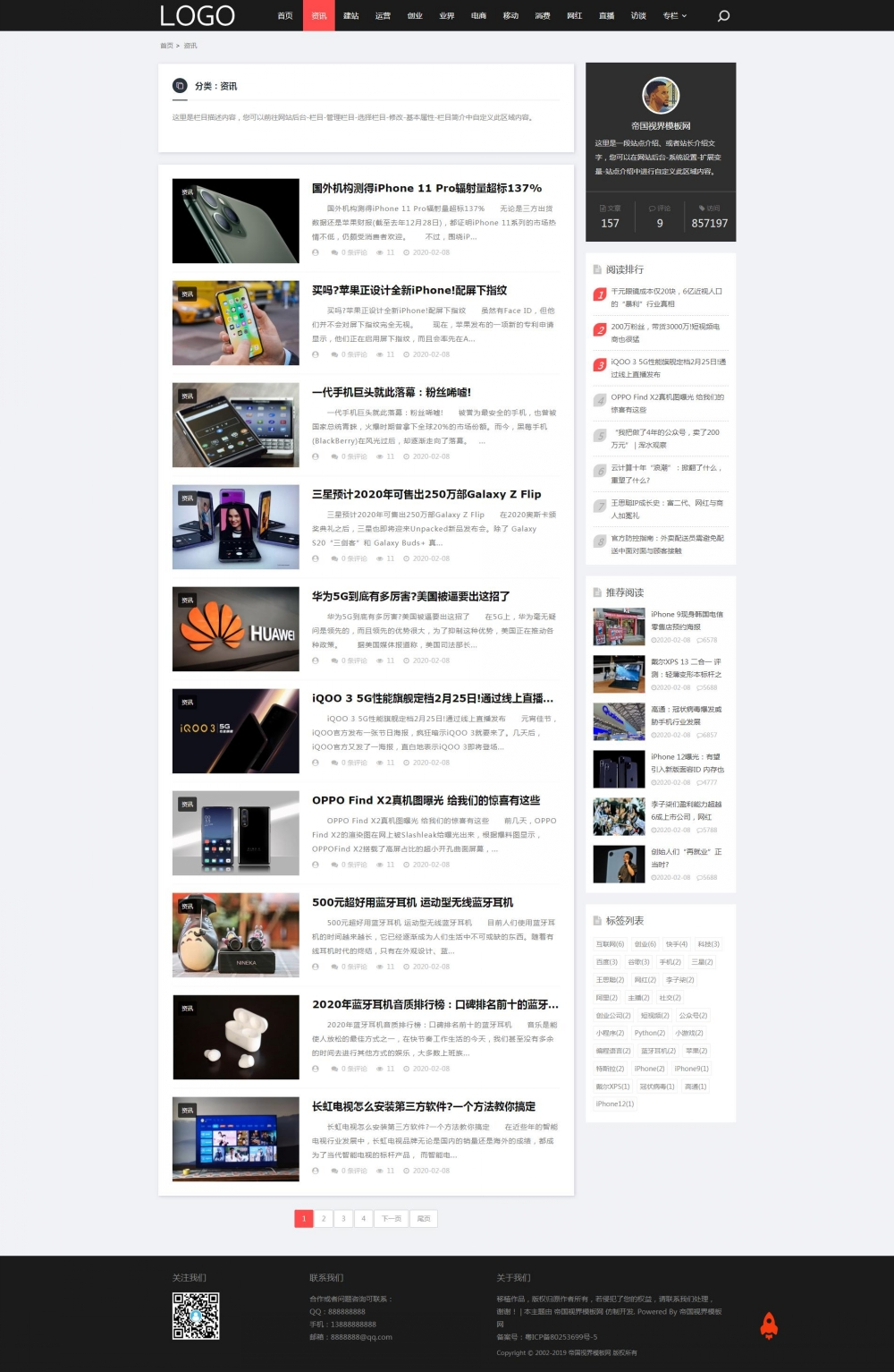 网站栏目(图文).jpg [DG-058]帝国CMS模板经典黑色新闻资讯自媒体资讯网站模板 新闻资讯 第2张