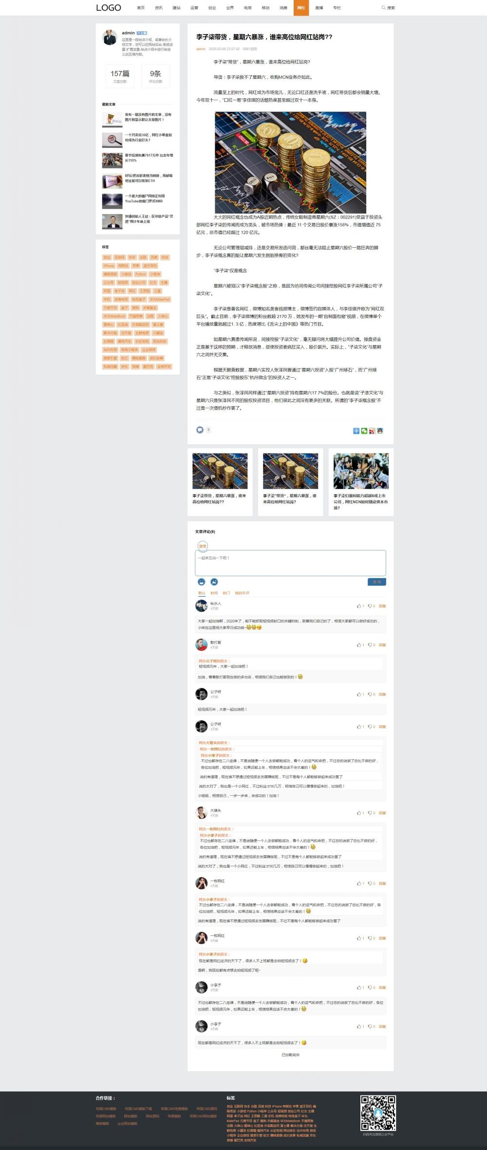 文章内容页.jpg [DG-059]帝国CMS模板经典简约个人博客文章资讯模板 博客文章 第3张
