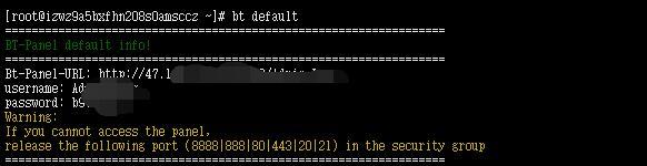 登陆宝塔忘记账户密码怎么办?(宝塔忘记登陆账号密码简单一招搞定) 教程