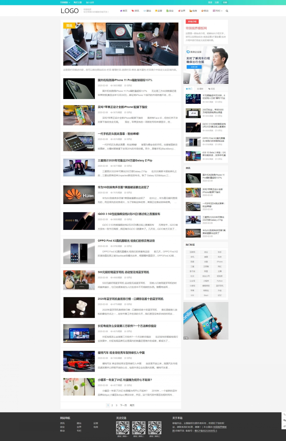 网站栏目(大图).jpg [DG-060]帝国CMS经典高端大气新闻资讯文章博客模板(带会员中心) 新闻资讯 第2张
