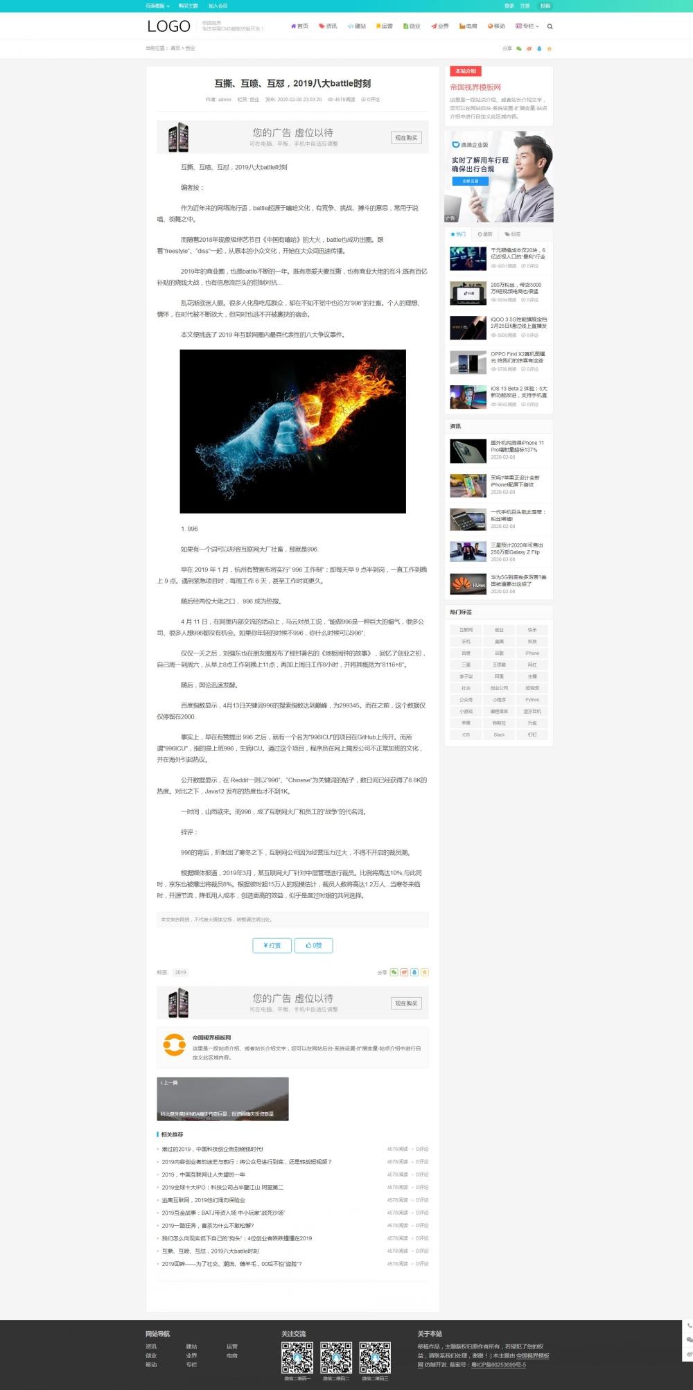 文章内容页.jpg [DG-060]帝国CMS经典高端大气新闻资讯文章博客模板(带会员中心) 新闻资讯 第3张