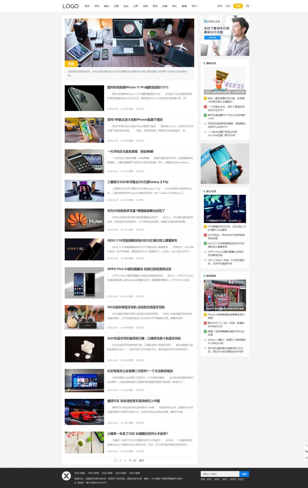网站栏目(大图).jpg [DG-062]帝国CMS自媒体新闻博客文章资讯模板(带会员中心) 新闻资讯 第2张