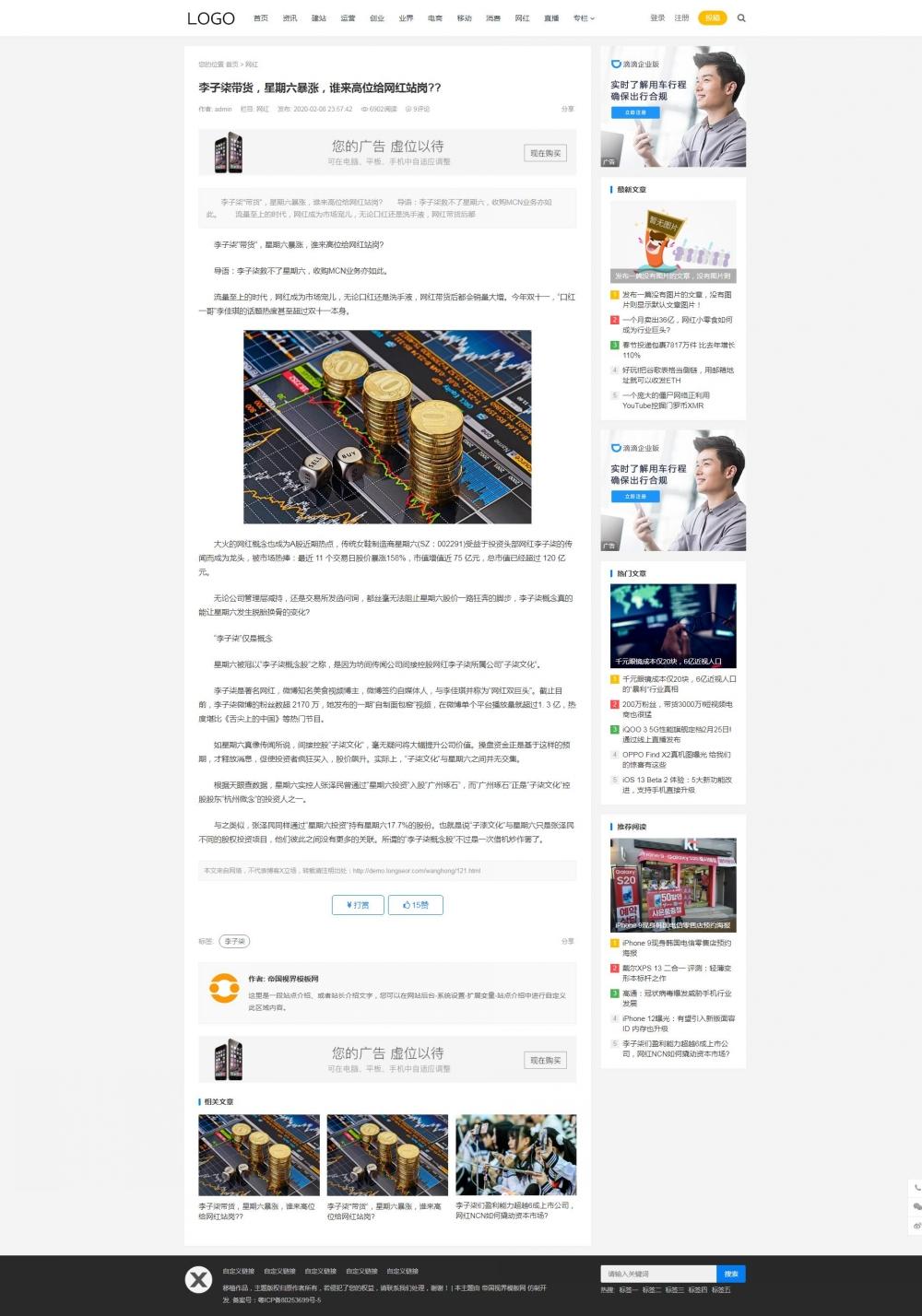 文章内容页.jpg [DG-062]帝国CMS自媒体新闻博客文章资讯模板(带会员中心) 新闻资讯 第3张