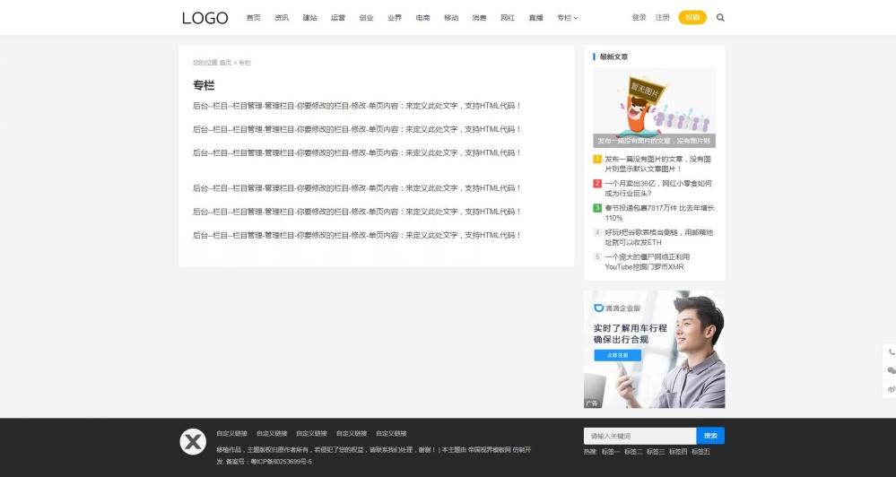 网站单页.jpg [DG-062]帝国CMS自媒体新闻博客文章资讯模板(带会员中心) 新闻资讯 第4张