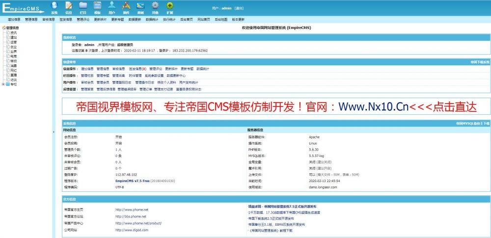 网站后台.jpg [DG-062]帝国CMS自媒体新闻博客文章资讯模板(带会员中心) 新闻资讯 第5张