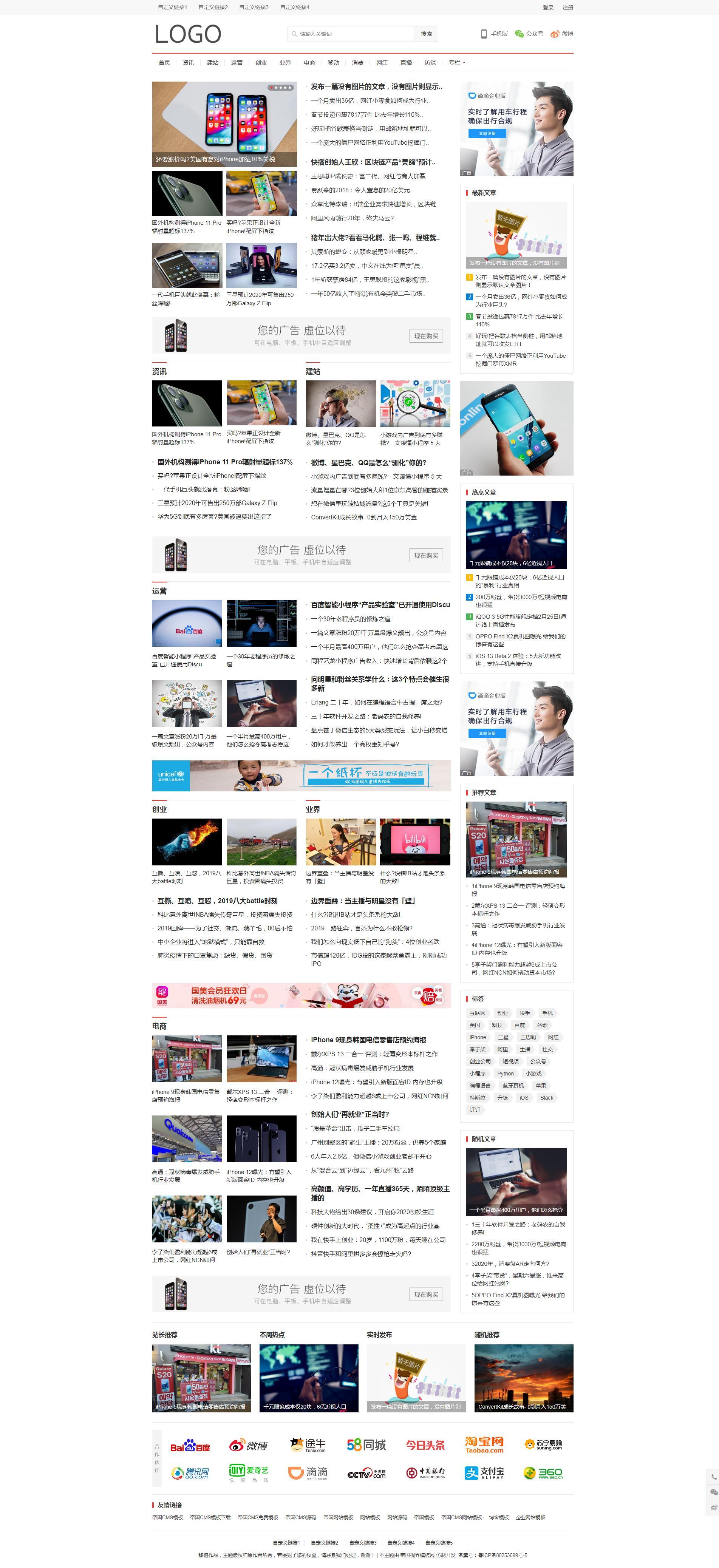 网站首页.jpg [DG-063]帝国CMS自适应高端自媒体博客文章资讯模板(带会员中心) 新闻资讯 第1张