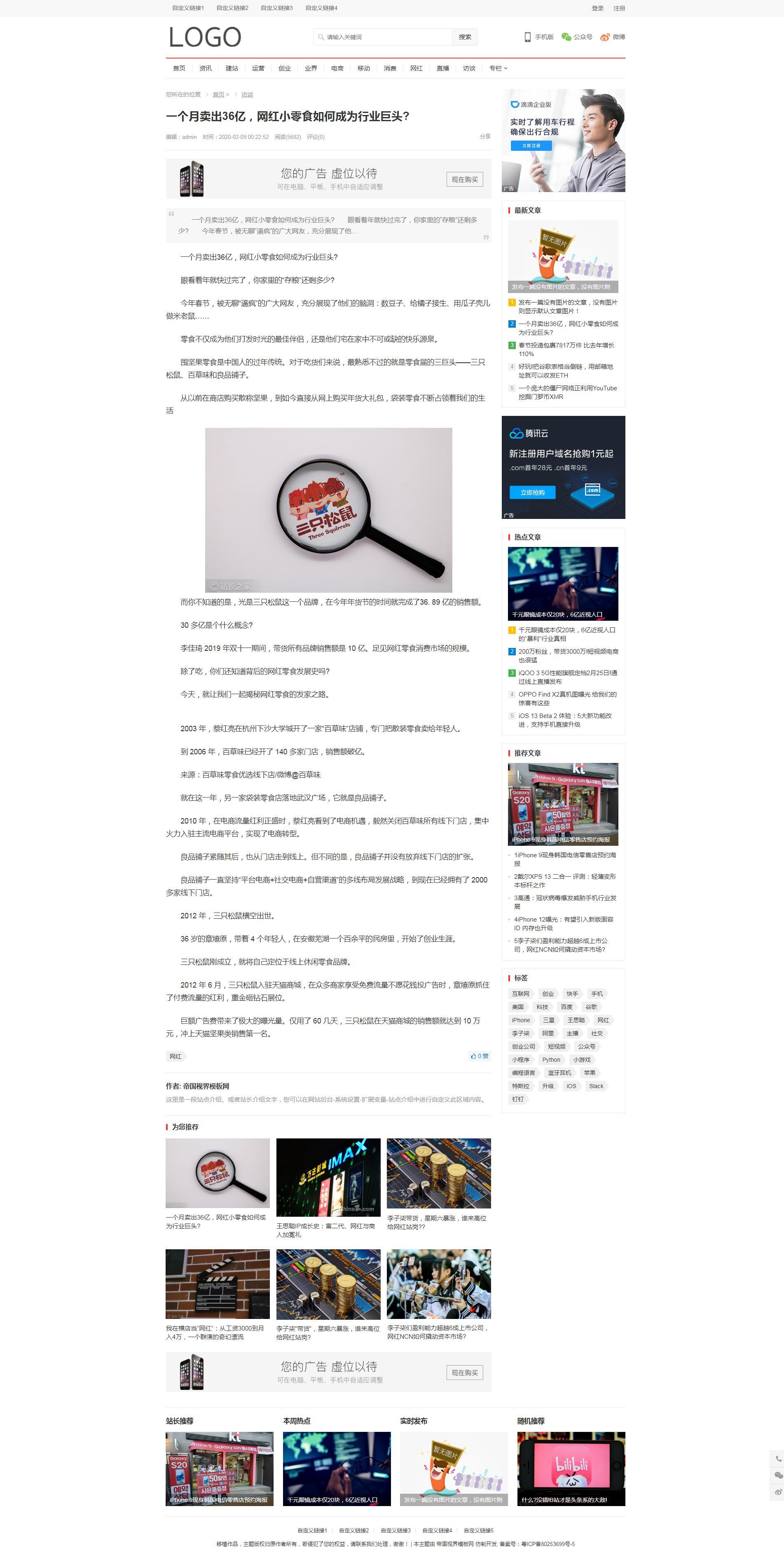 文章内容页.jpg [DG-063]帝国CMS自适应高端自媒体博客文章资讯模板(带会员中心) 新闻资讯 第3张
