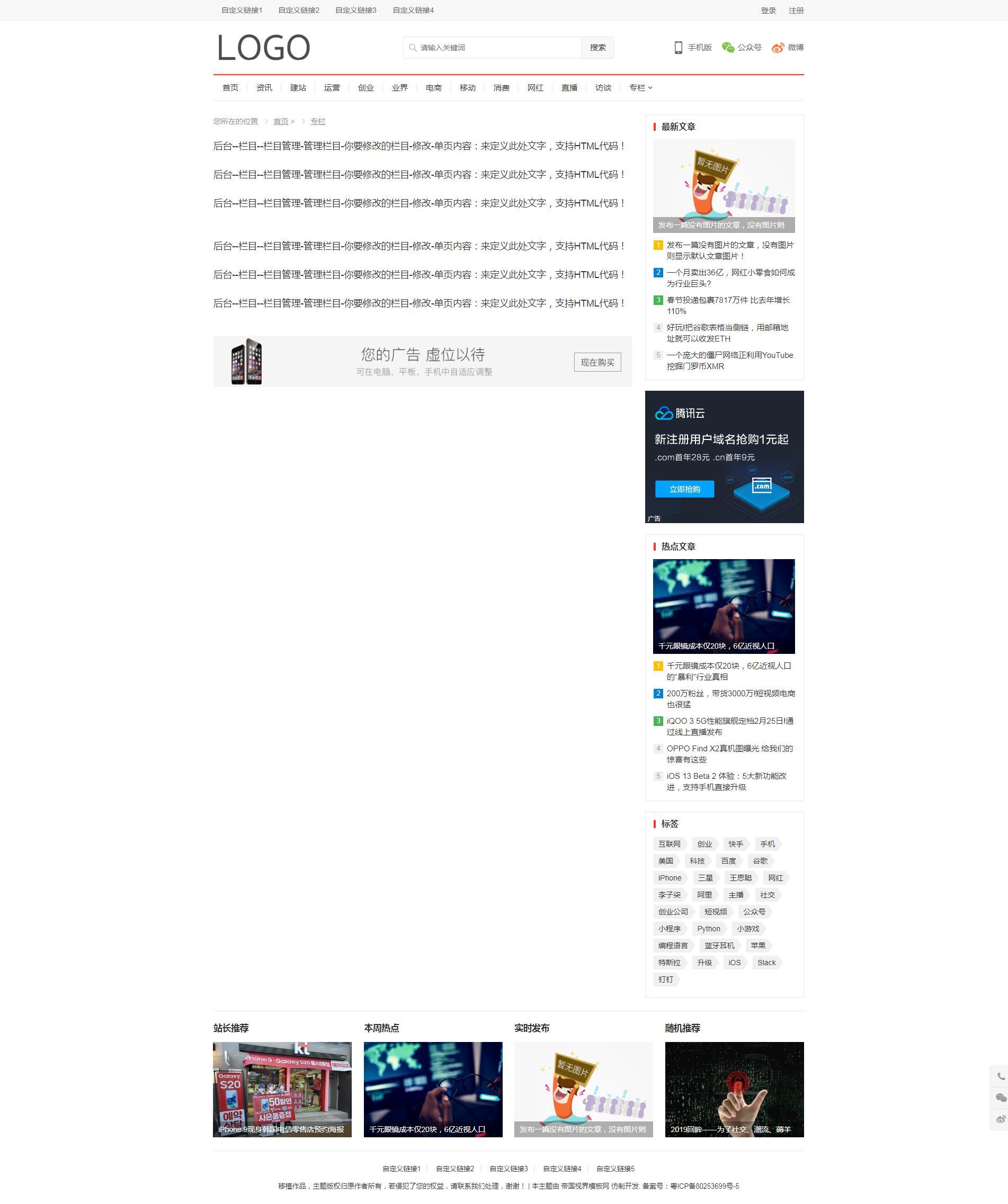 网站单页.jpg [DG-063]帝国CMS自适应高端自媒体博客文章资讯模板(带会员中心) 新闻资讯 第4张