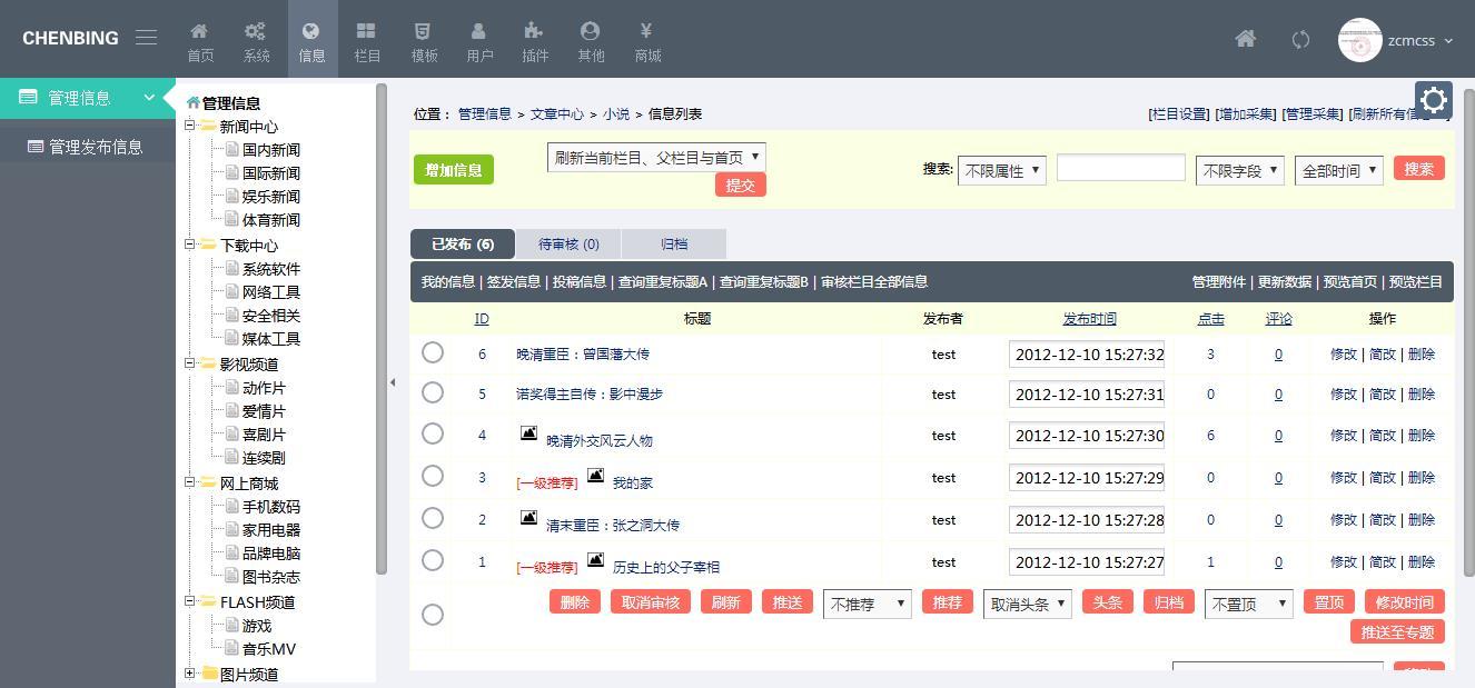 管理内容-min.jpg 【极品模板】帝国CMS7.5后台模板美化版2.0版本,包含GBK&UTF-8 帝国CMS教程 第4张