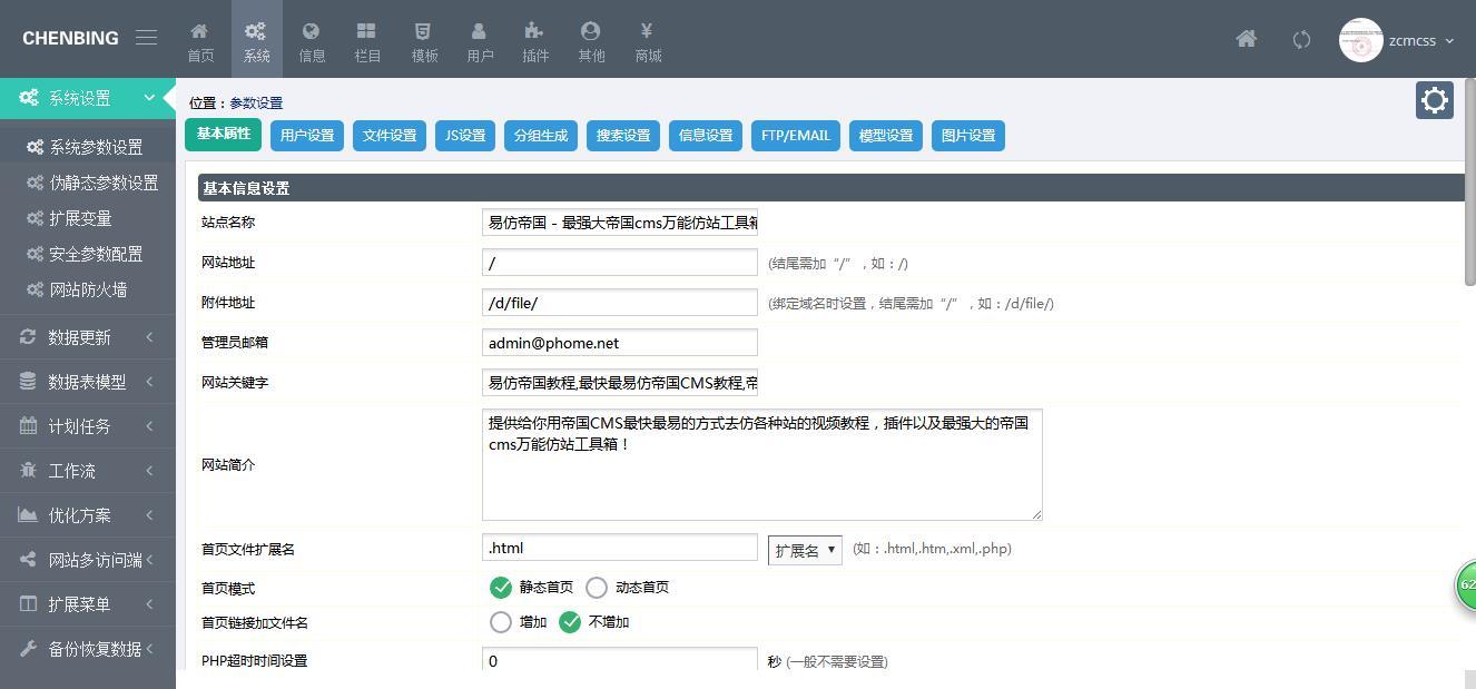 系统设置-min.jpg 【极品模板】帝国CMS7.5后台模板美化版2.0版本,包含GBK&UTF-8 帝国CMS教程 第3张