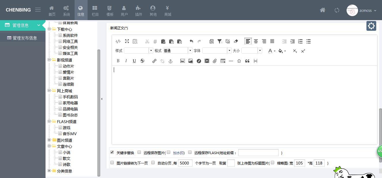 管理内容之编辑-min.jpg 【极品模板】帝国CMS7.5后台模板美化版2.0版本,包含GBK&UTF-8 帝国CMS教程 第5张