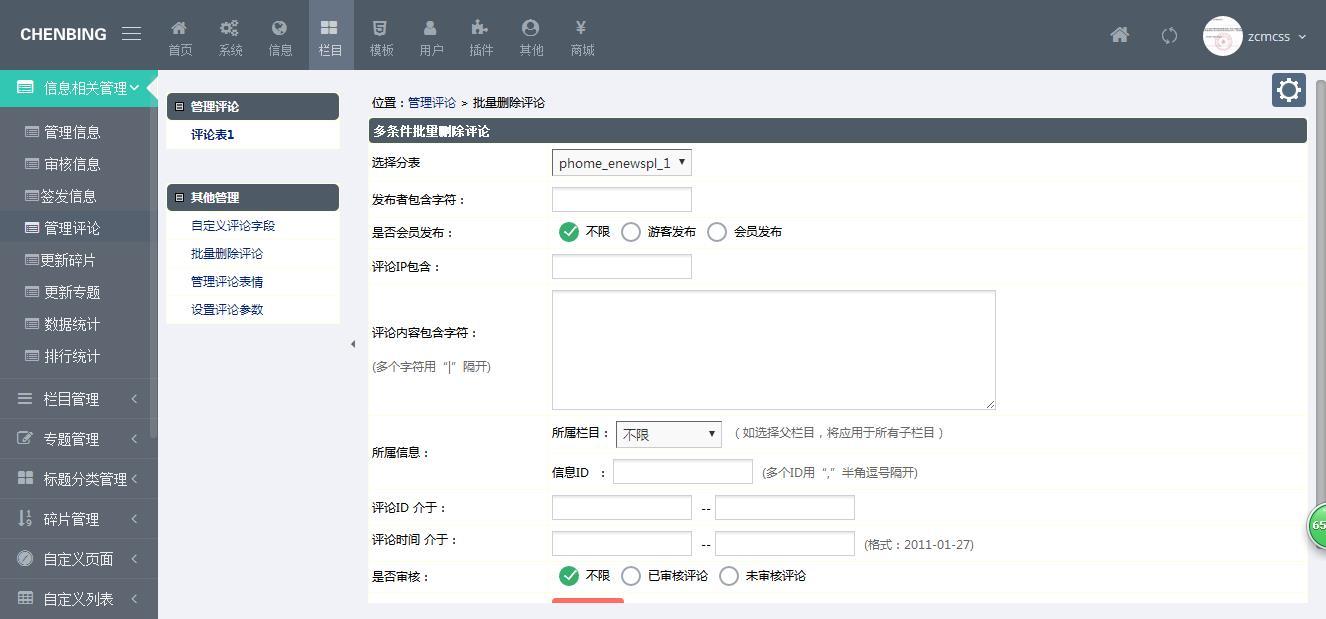 管理评论-min.jpg 【极品模板】帝国CMS7.5后台模板美化版2.0版本,包含GBK&UTF-8 帝国CMS教程 第6张