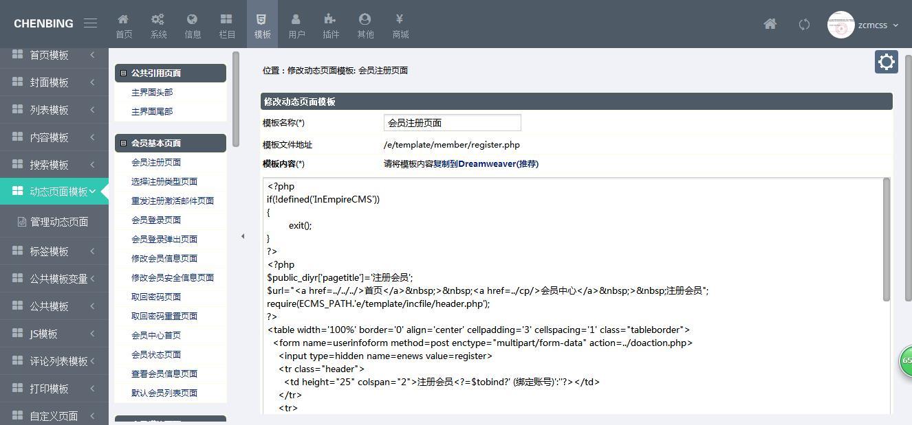 动态模板-min.jpg 【极品模板】帝国CMS7.5后台模板美化版2.0版本,包含GBK&UTF-8 帝国CMS教程 第8张
